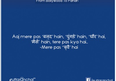 Famous Bollywood dialogues in funny Pahari language