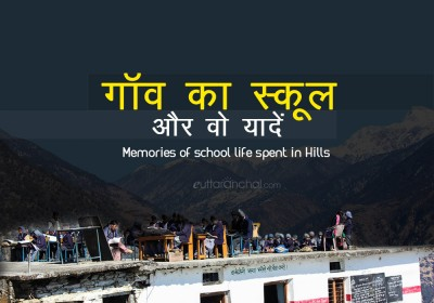 Memories of School Life Spent in Hills